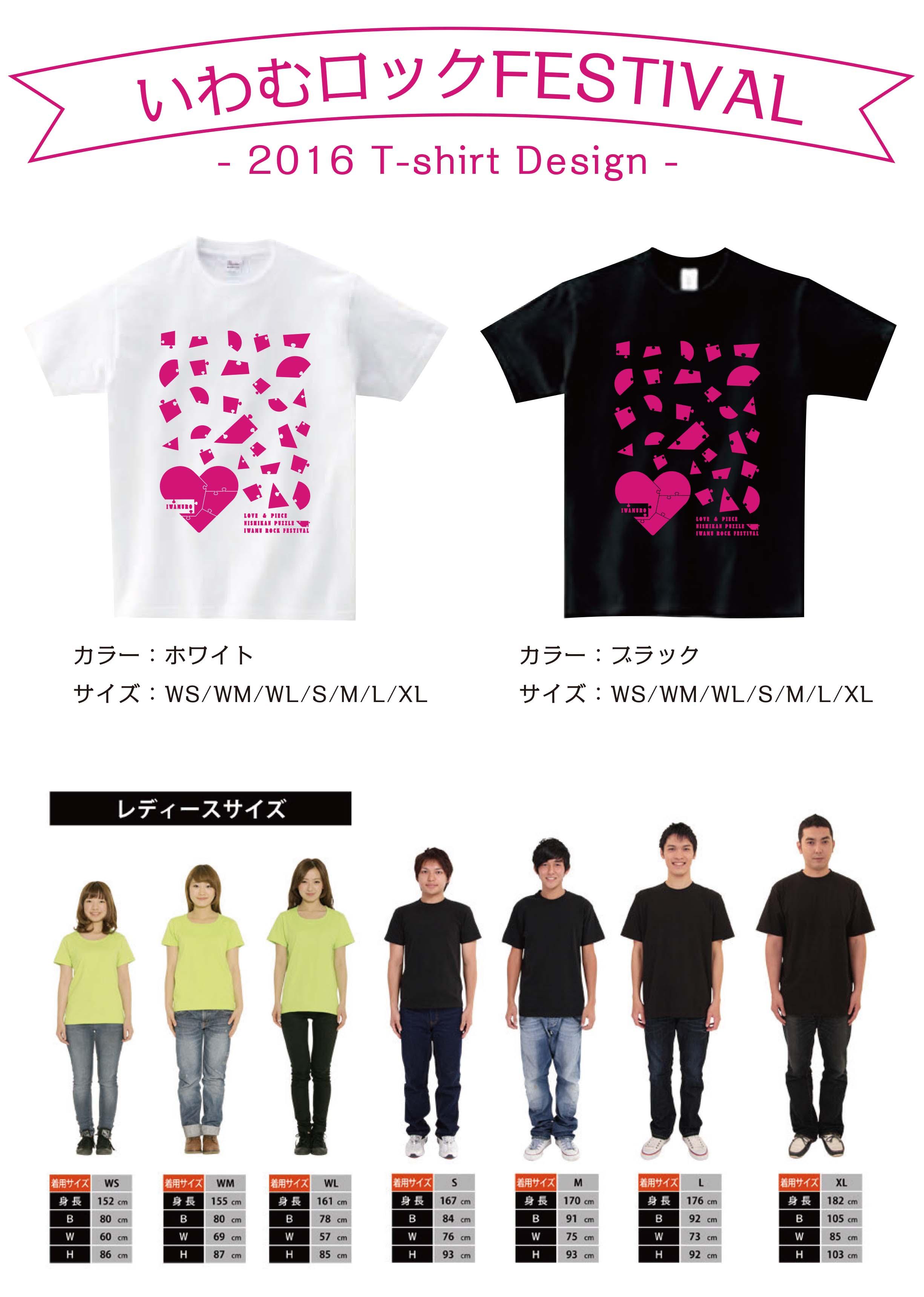 いわむロックFESTIVAL 2016 T-shirt Design